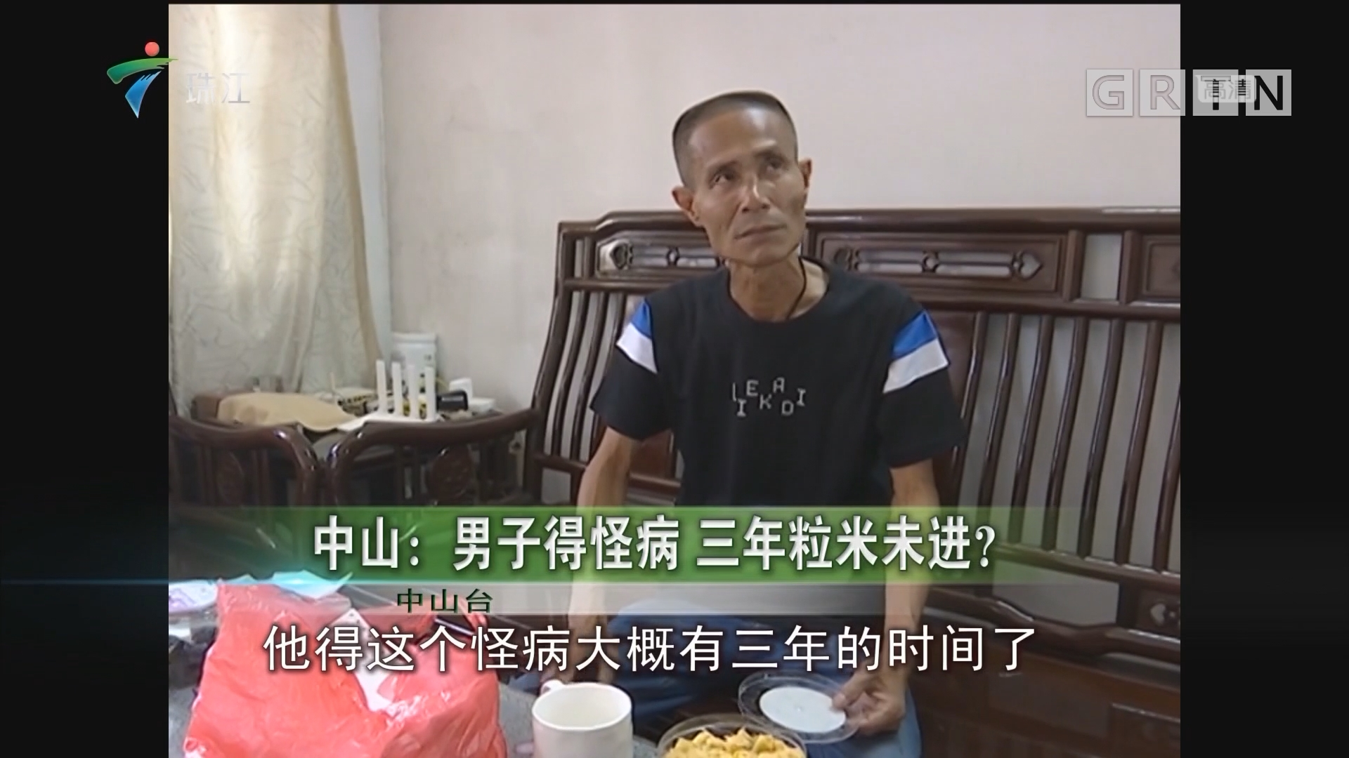 中山:男子得怪病 三年粒米未进?