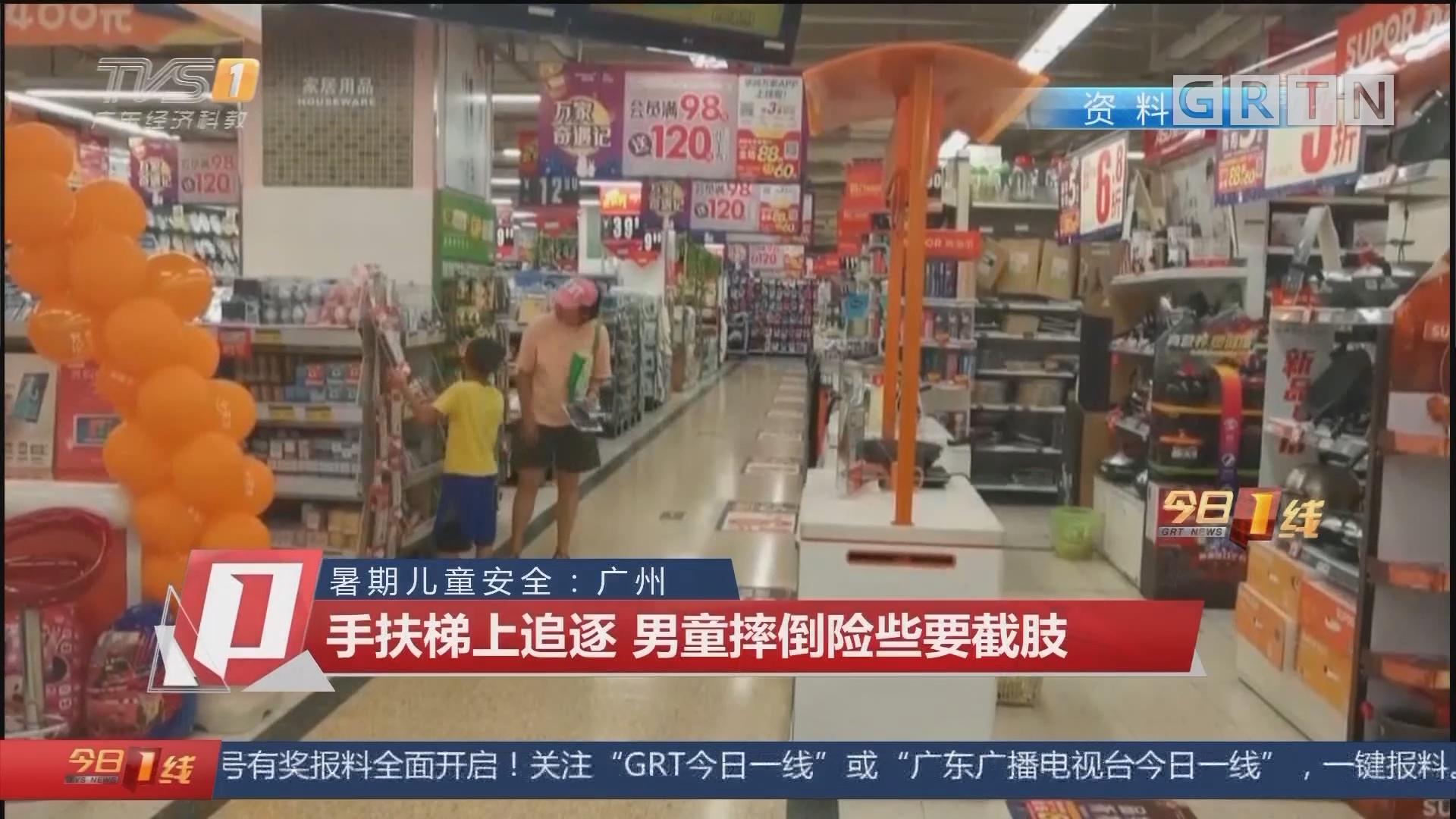 暑期儿童安全:广州 手扶梯上追逐 男童摔倒险些要截肢