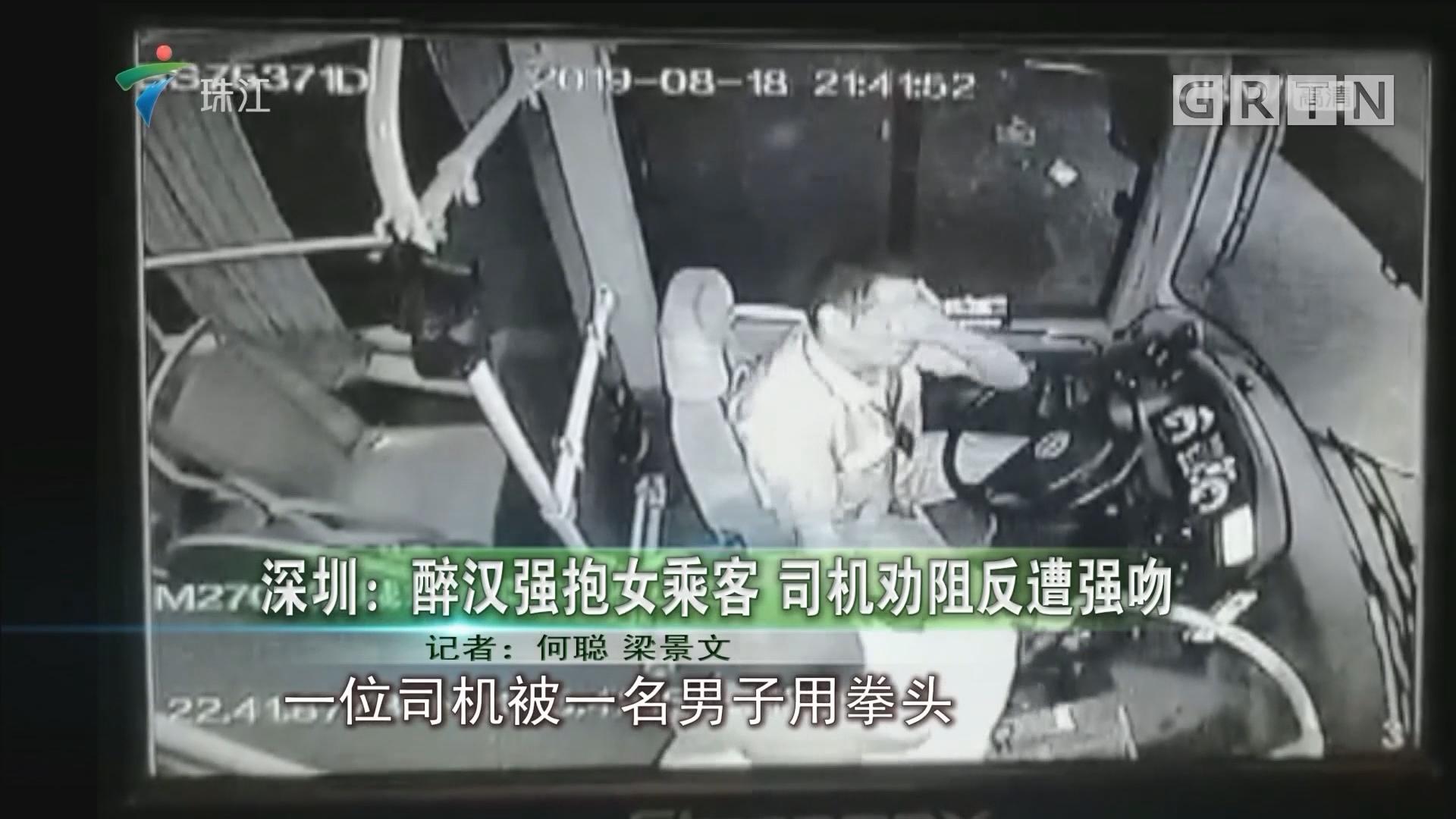 深圳:醉汉强抱女乘客 司机劝阻反遭强吻