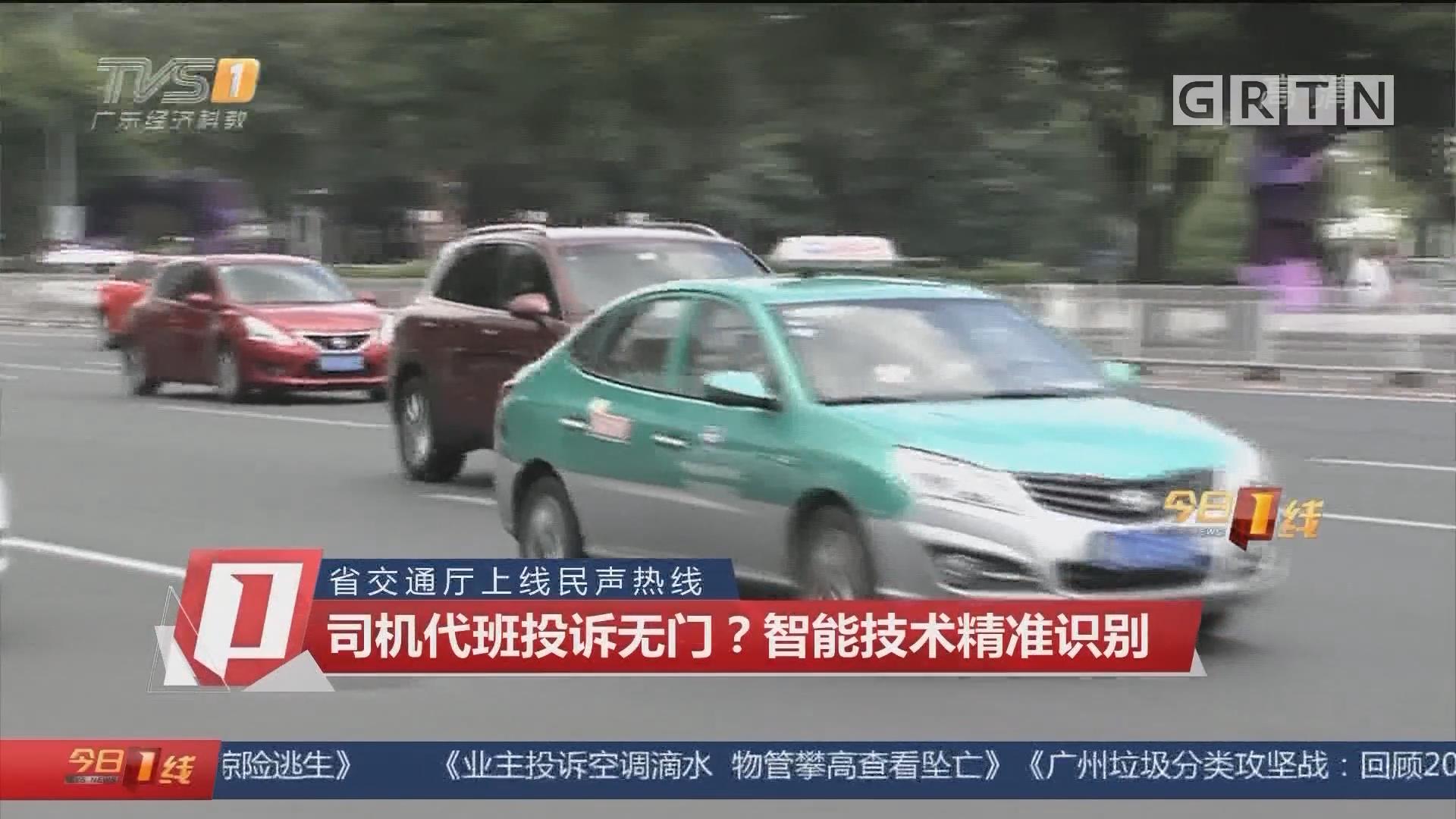 省交通厅上线民声热线:司机代班投诉无门?智能技术精准识别