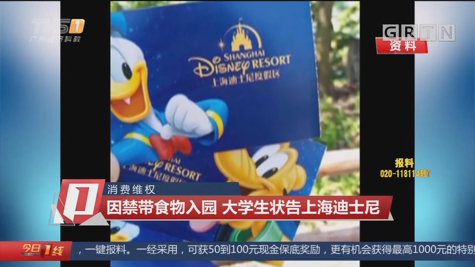 消费维权:因禁带食物入园 大学生状告上海迪士尼