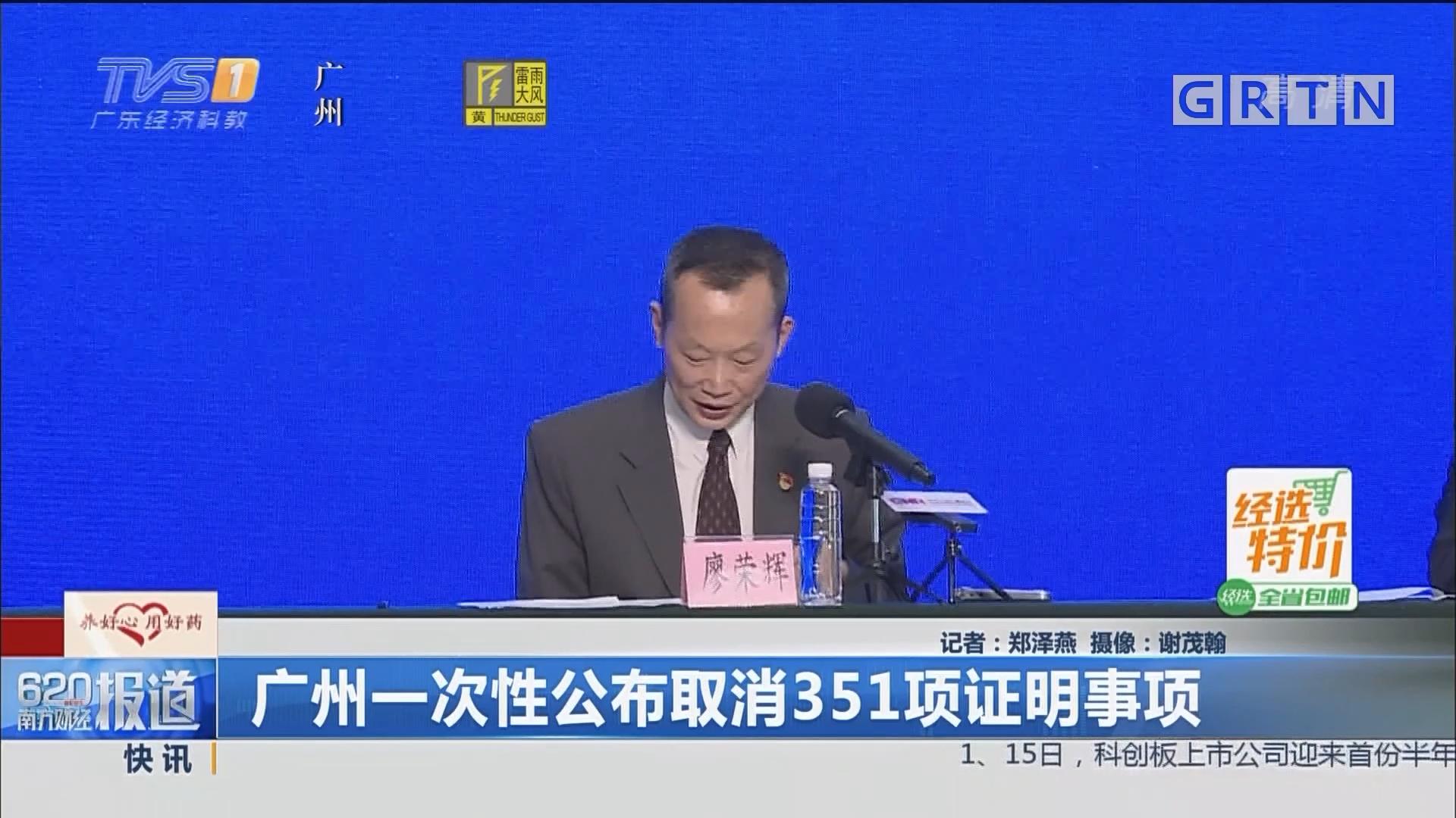广州一次性公布取消351项证明事项