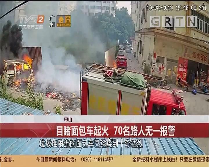 中山 目睹面包车起火 70名路人无一报警