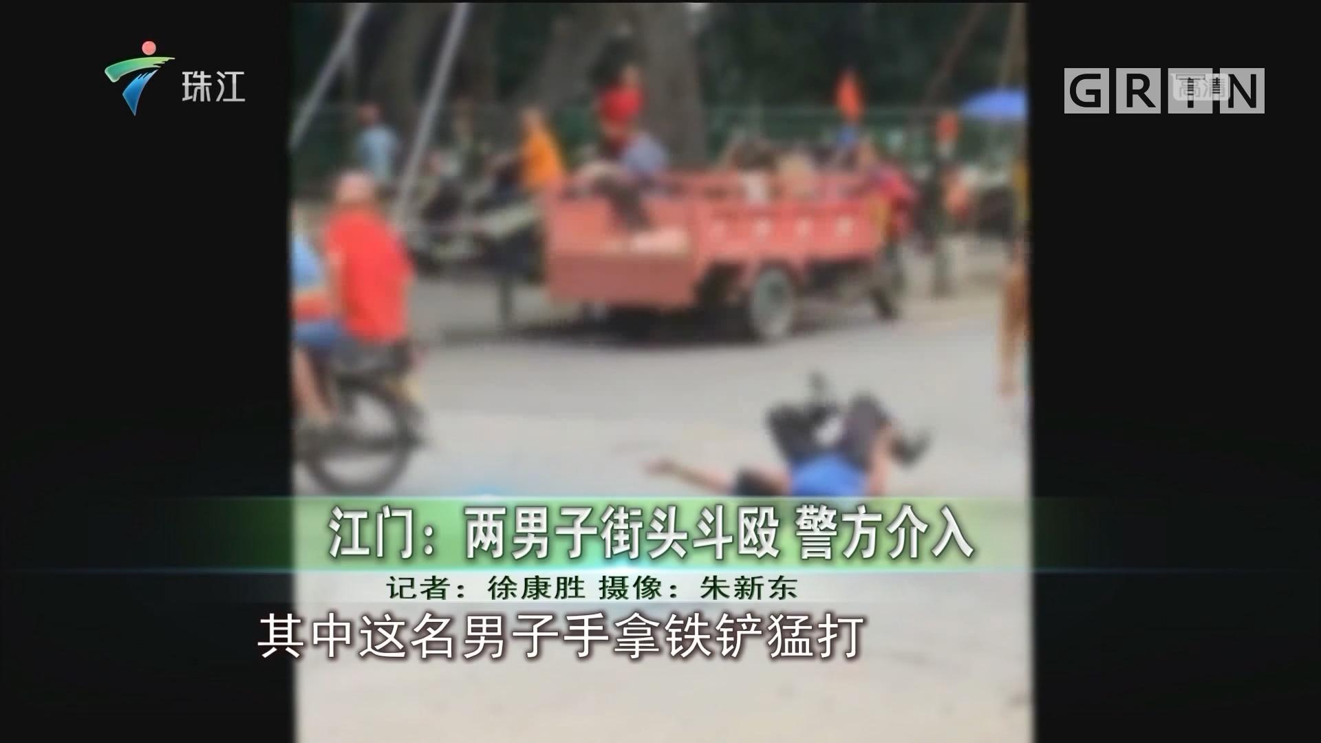 江门:两男子街头斗殴 警方介入