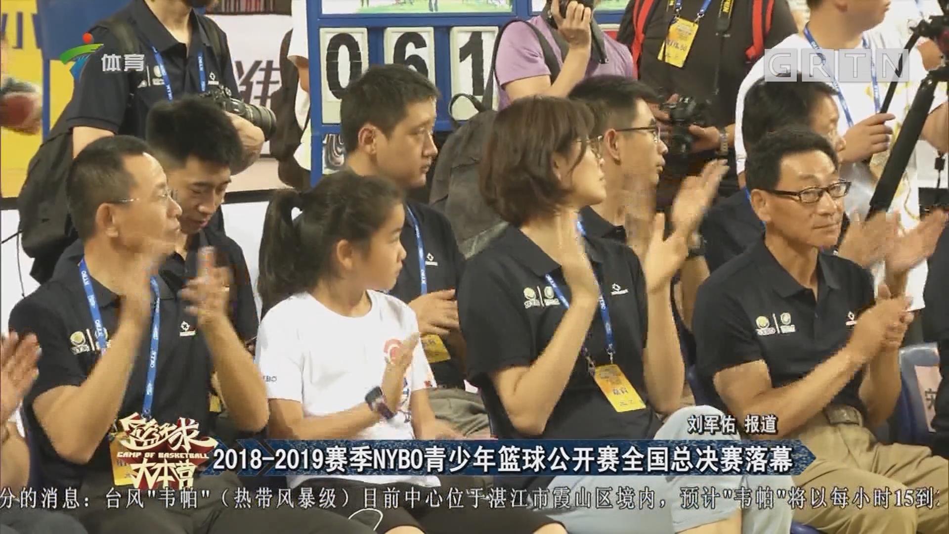 2018-2019赛季NYB0青少年篮球公开赛全国总决赛落幕