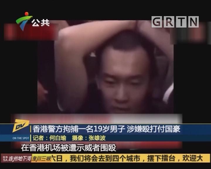 香港警方拘捕一名19岁男子 涉嫌殴打付国豪