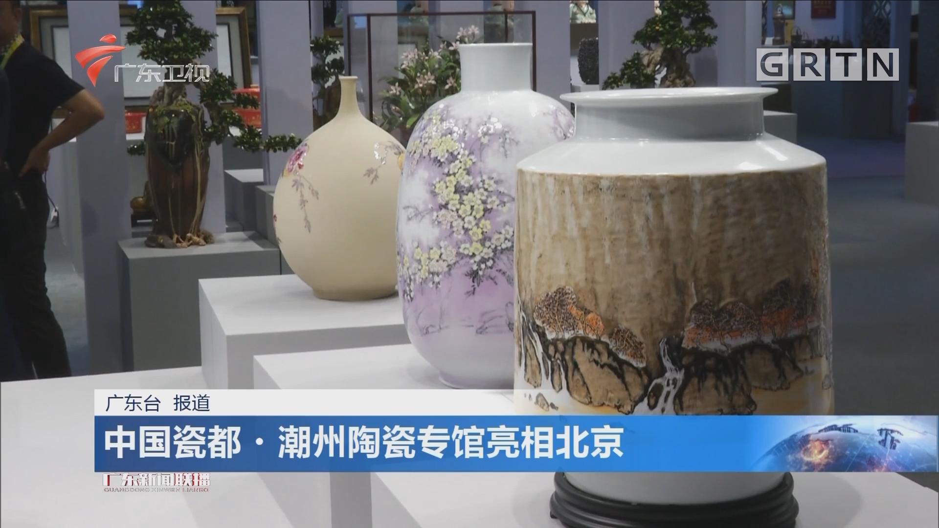 中国瓷都·潮州陶瓷专馆亮相北京