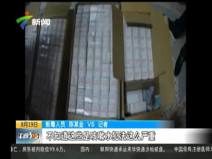 """汕头:潮南警方斩 """"毒瘤"""" 上演现实版""""破冰"""""""