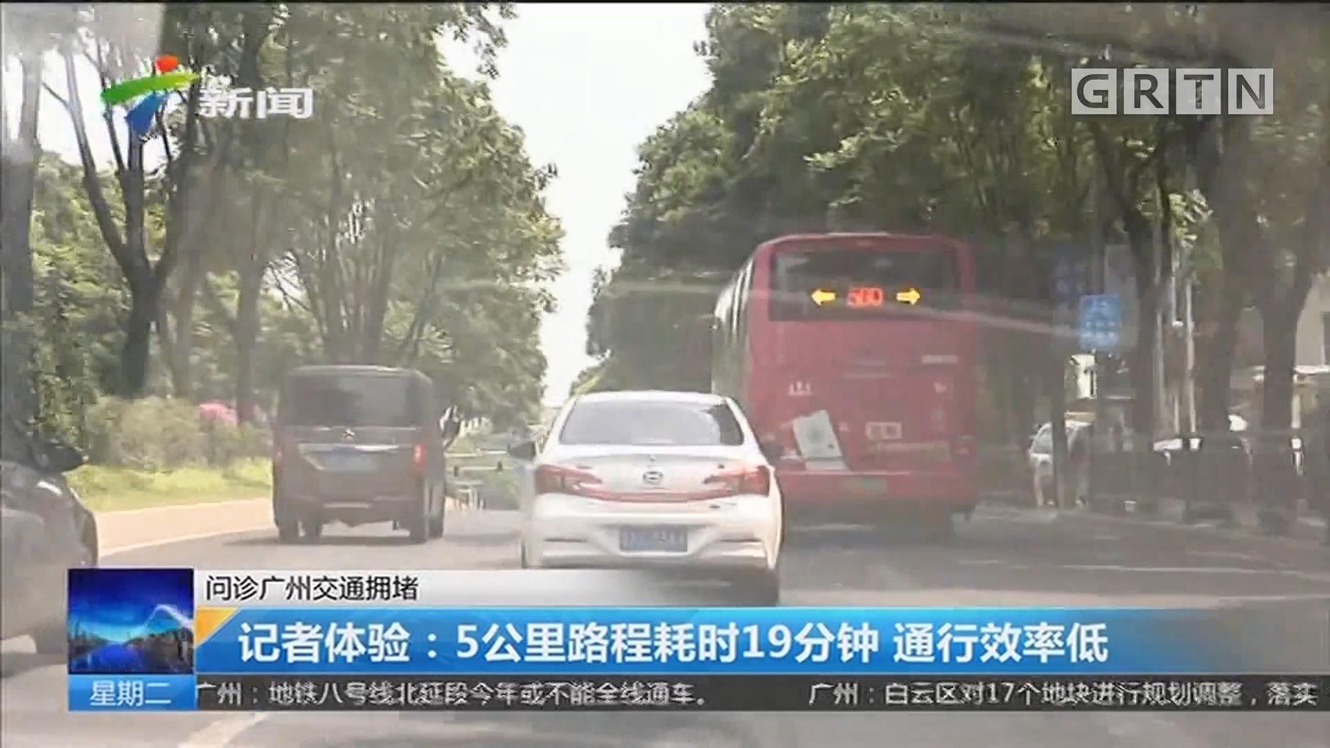 问诊广州交通拥堵 记者体验:5公里路程耗时19分钟 通行效率低