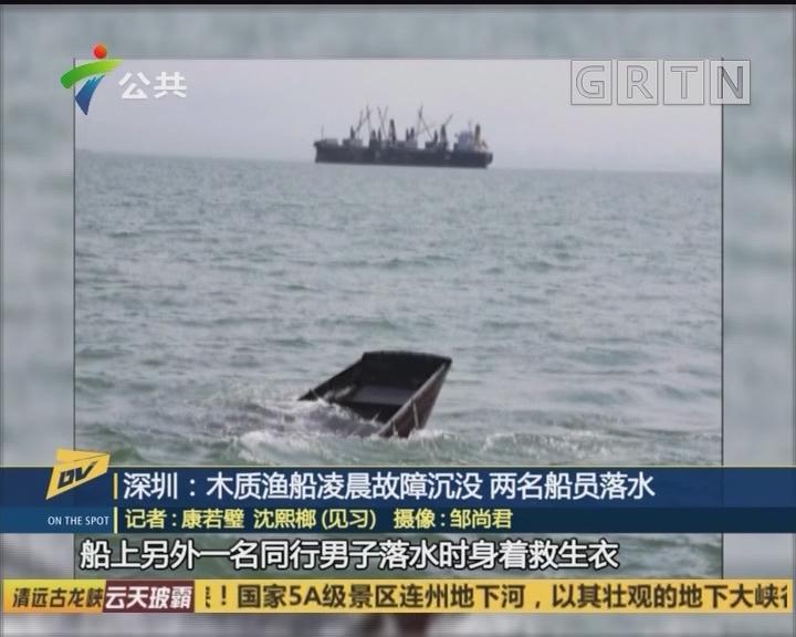 深圳:木质渔船凌晨故障沉没 两名船员落水
