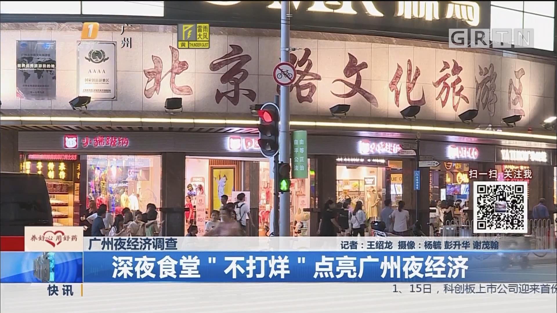 """广州夜经济调查 深夜食堂""""不打烊""""点亮广州夜经济"""