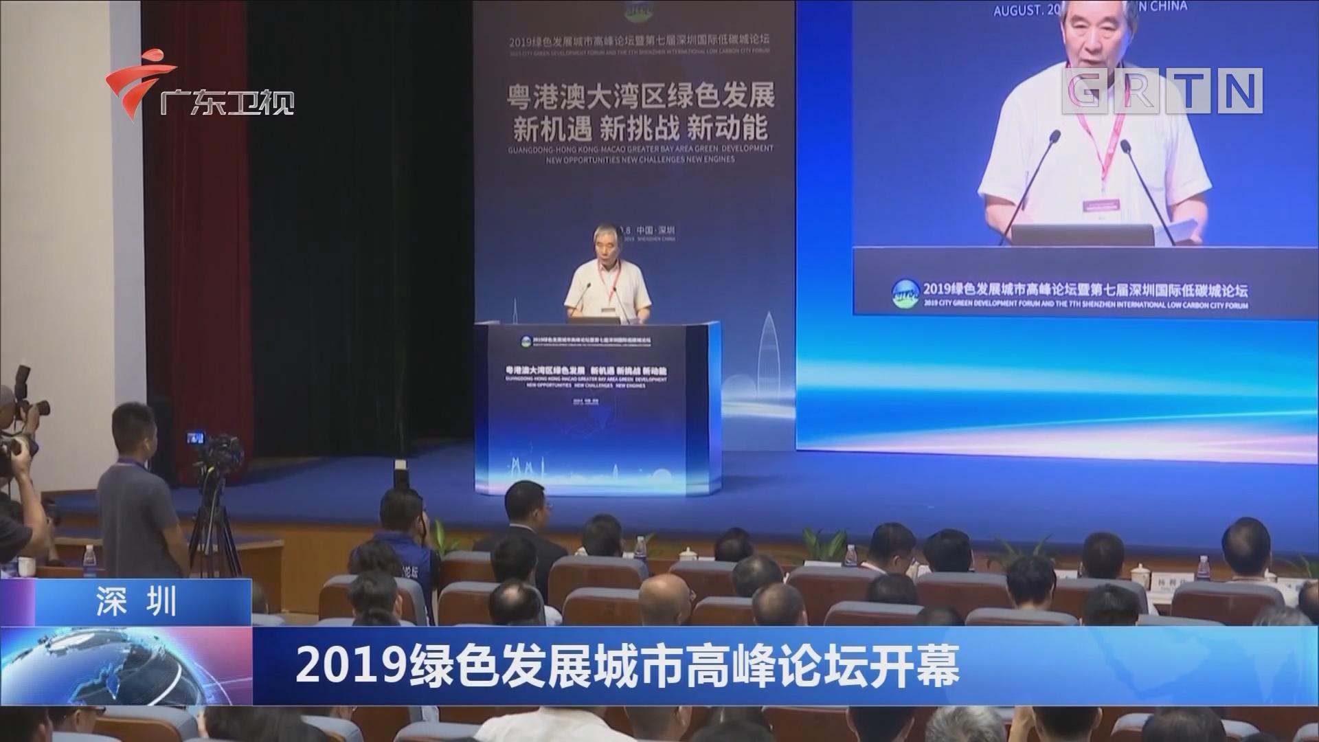 2019绿色发展城市高峰论坛开幕