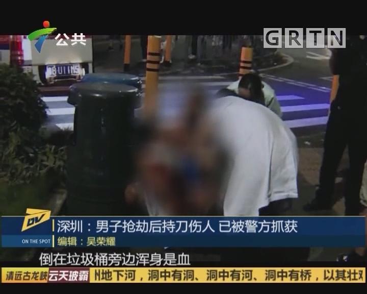 深圳:男子抢劫后持刀伤人 已被警方抓获