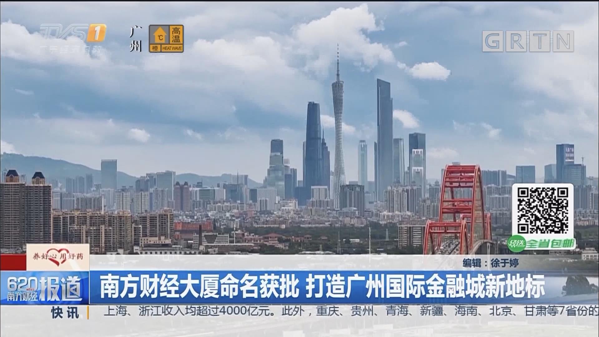 南方财经大厦命名获批 打造广州国际金融城新地标