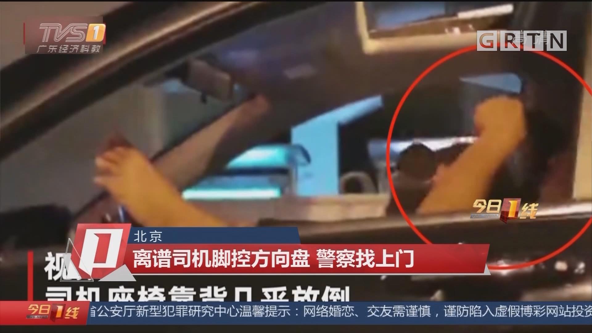 北京 离谱司机脚控方向盘 警察找上门