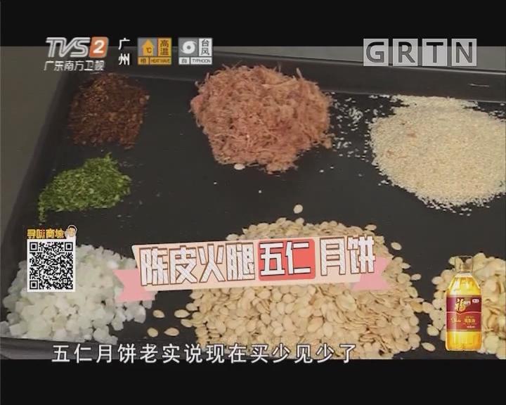 陈皮火腿五仁月饼