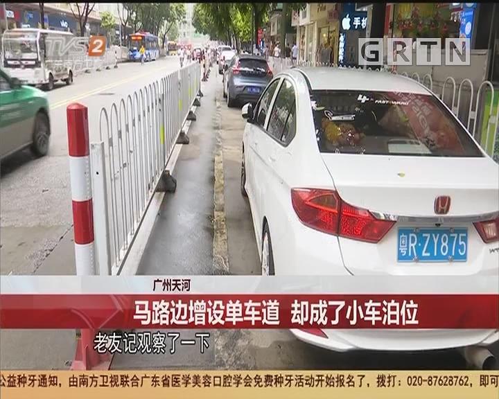 广州天河:马路边增设单车道 却成了小车泊位