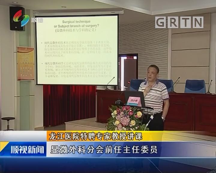 龙江医院特聘专家教授讲课