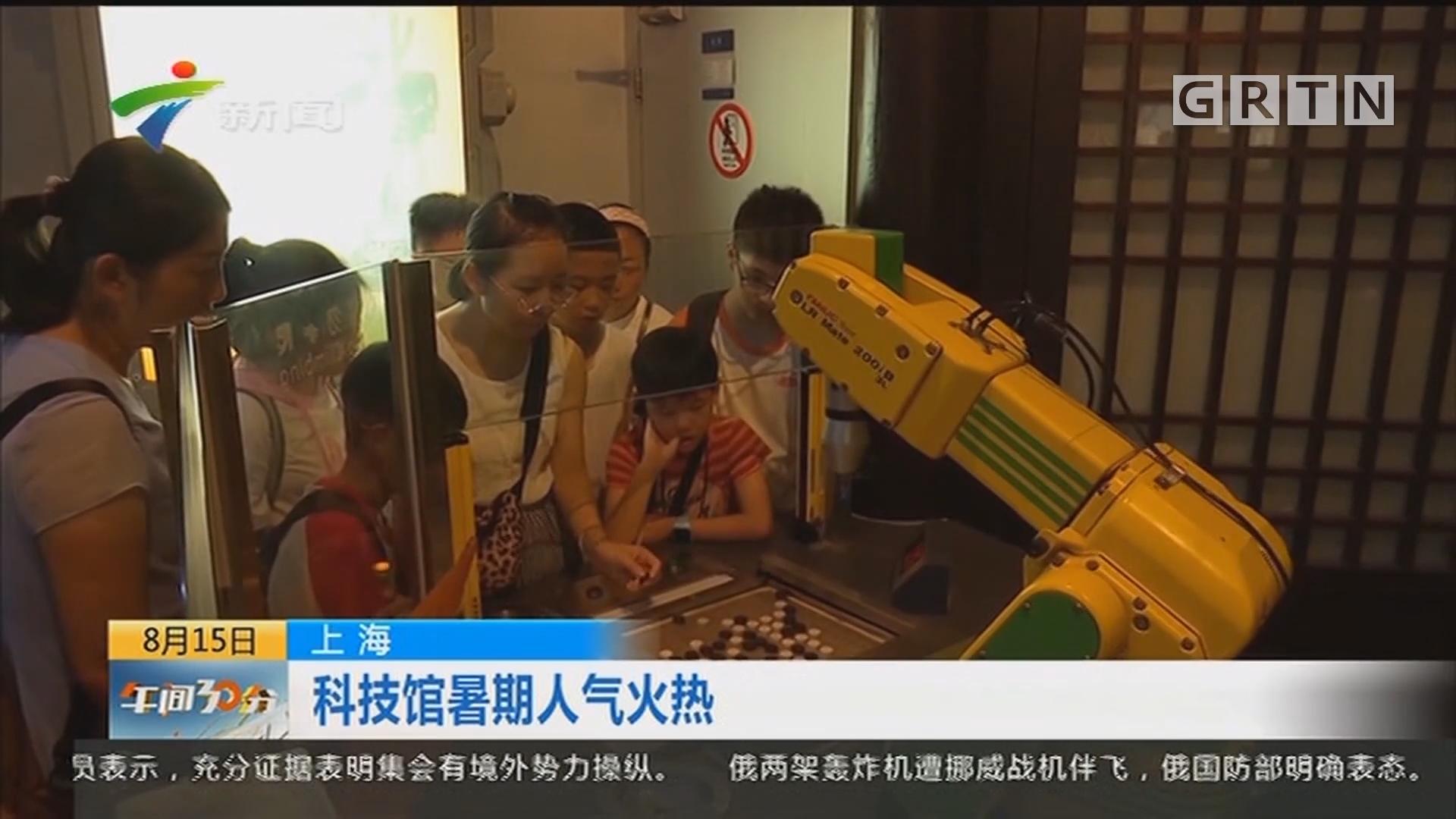 上海:科技館暑期人氣火熱