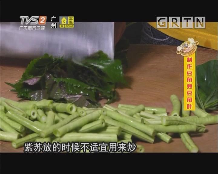 制作豆角炒豆角叶
