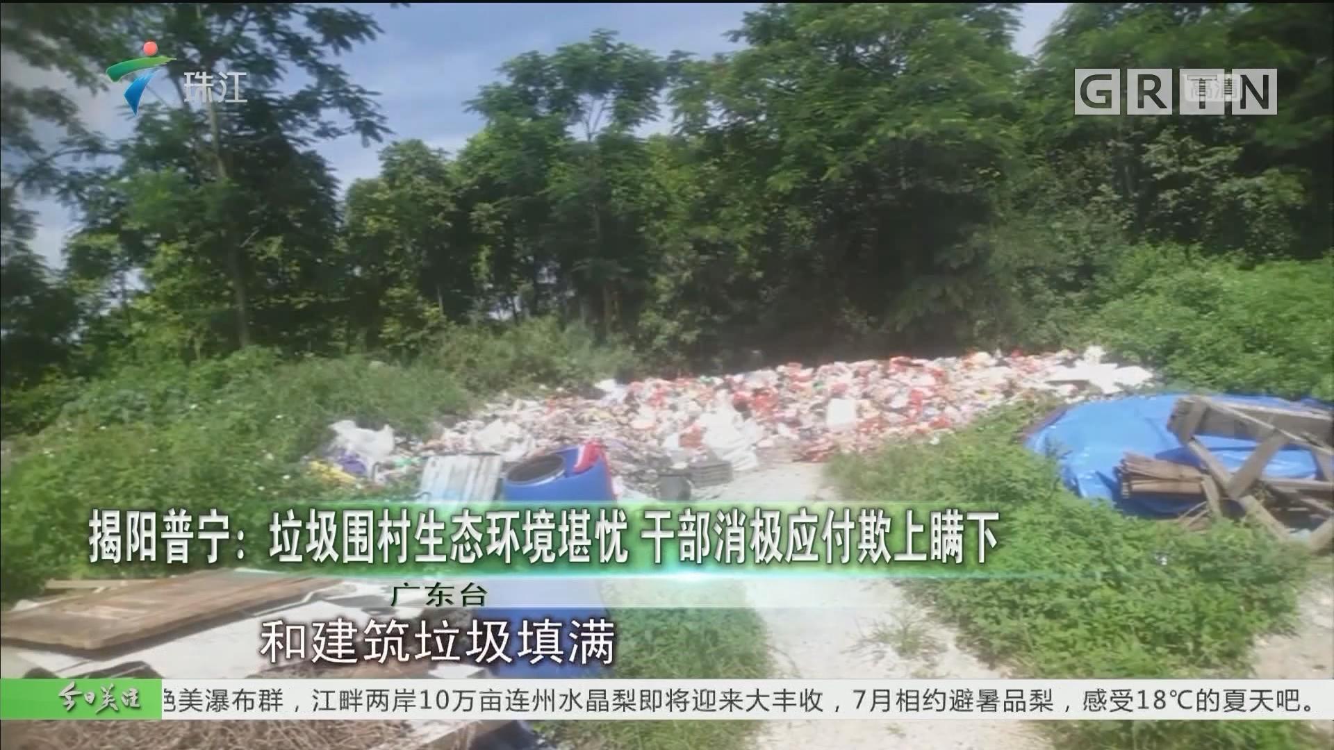 揭阳普宁:垃圾围村生态环境堪忧 干部消极应付欺上瞒下