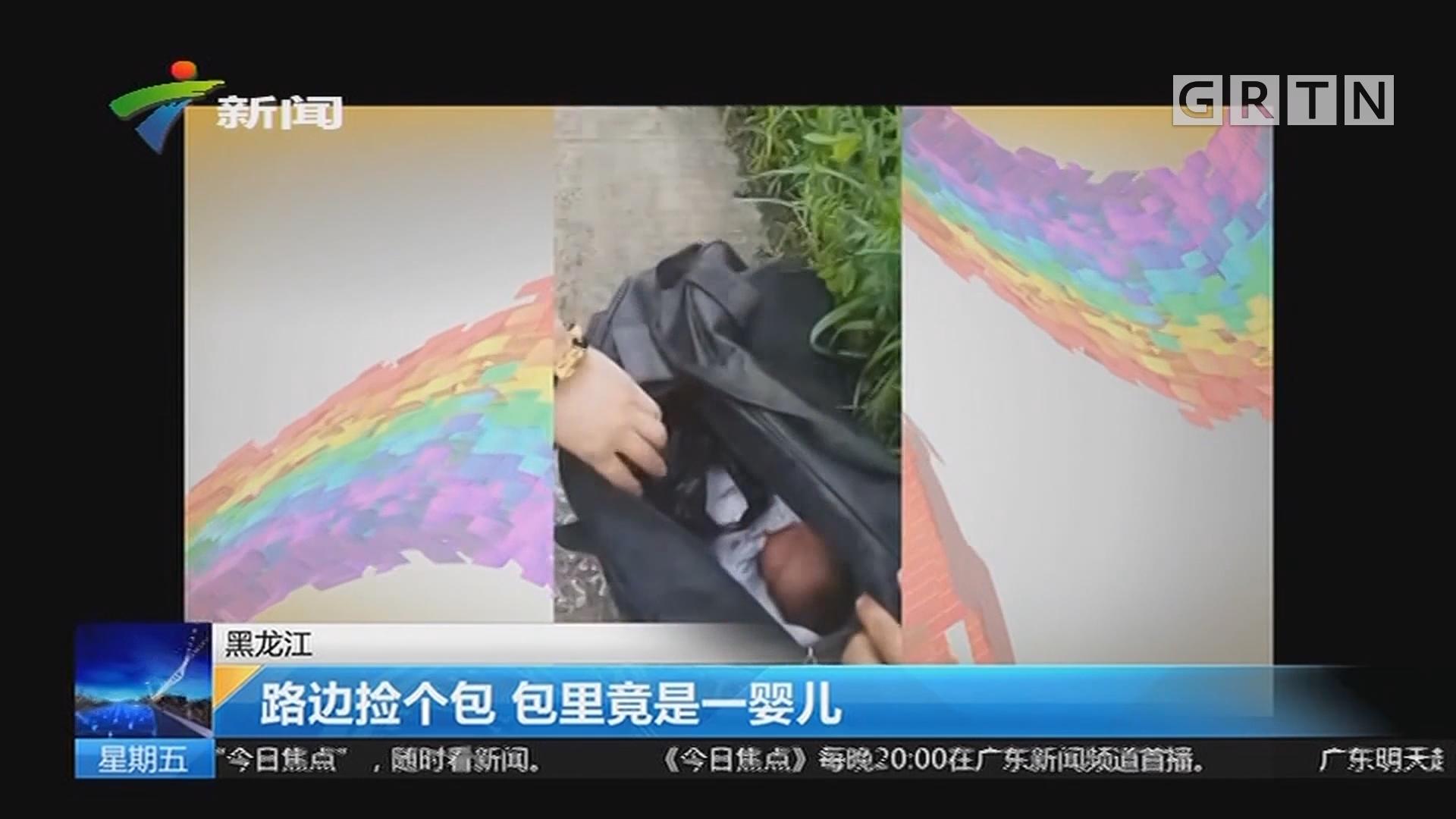 黑龙江:路边捡个包 包里竟是一婴儿