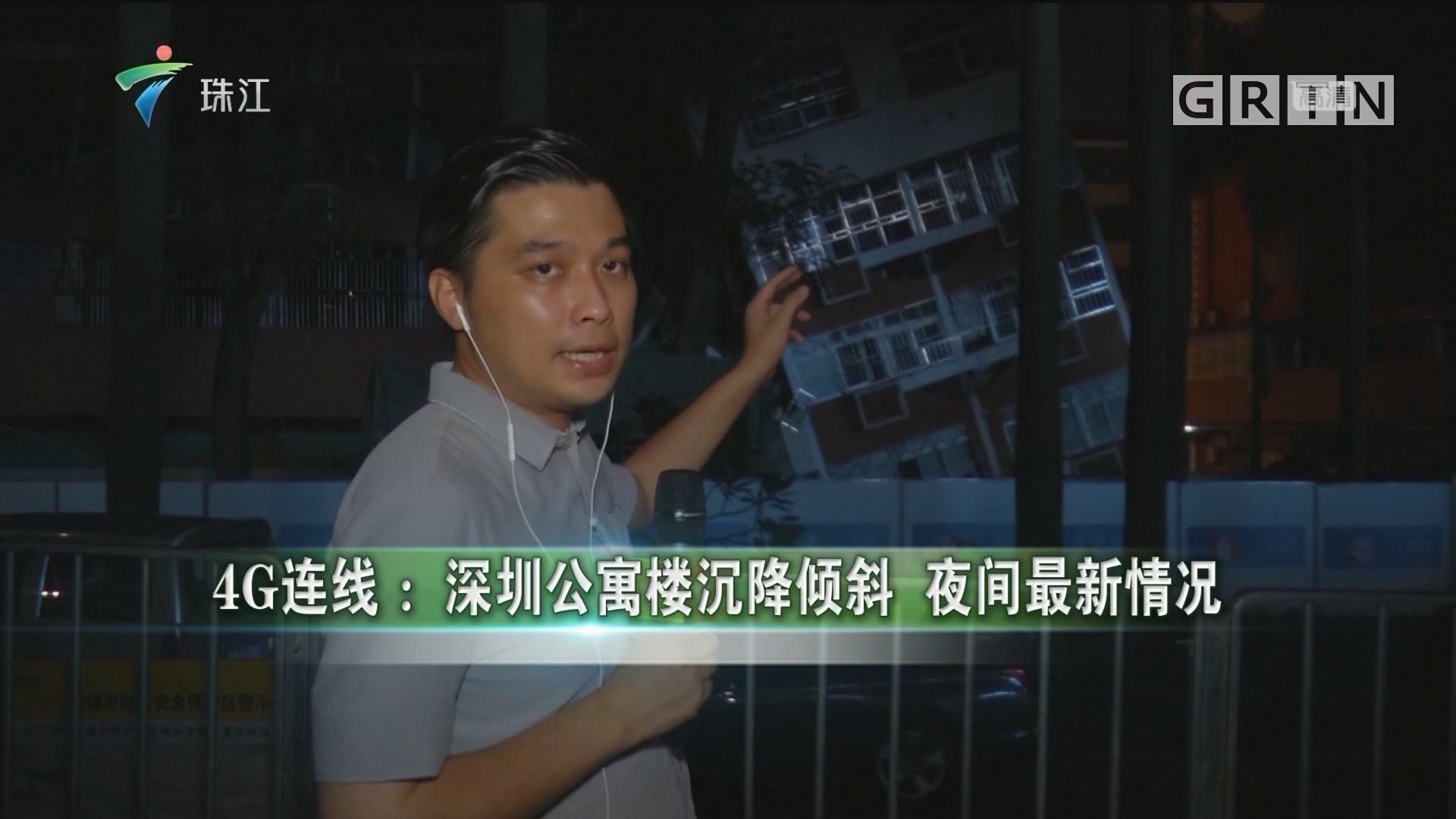 4G连线:深圳公寓楼沉降倾斜 夜间最新情况