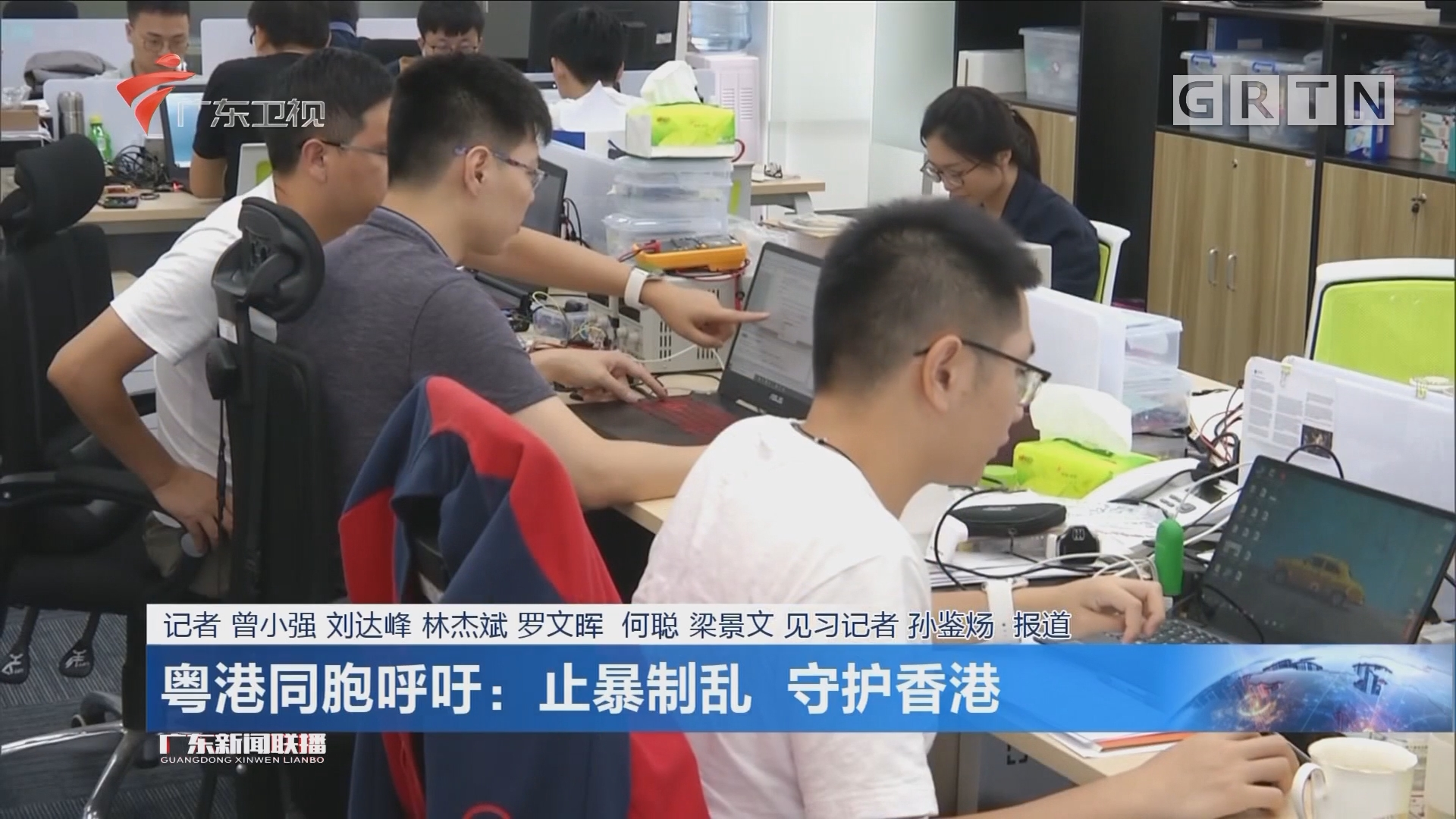 粤港同胞呼吁:止暴制乱 守护香港
