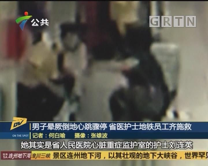 男子晕厥倒地心跳骤停 省医护士地铁员工齐施救