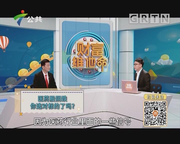 [2019-08-07]财富维他命:医药股阴跌 你选对标的了吗?