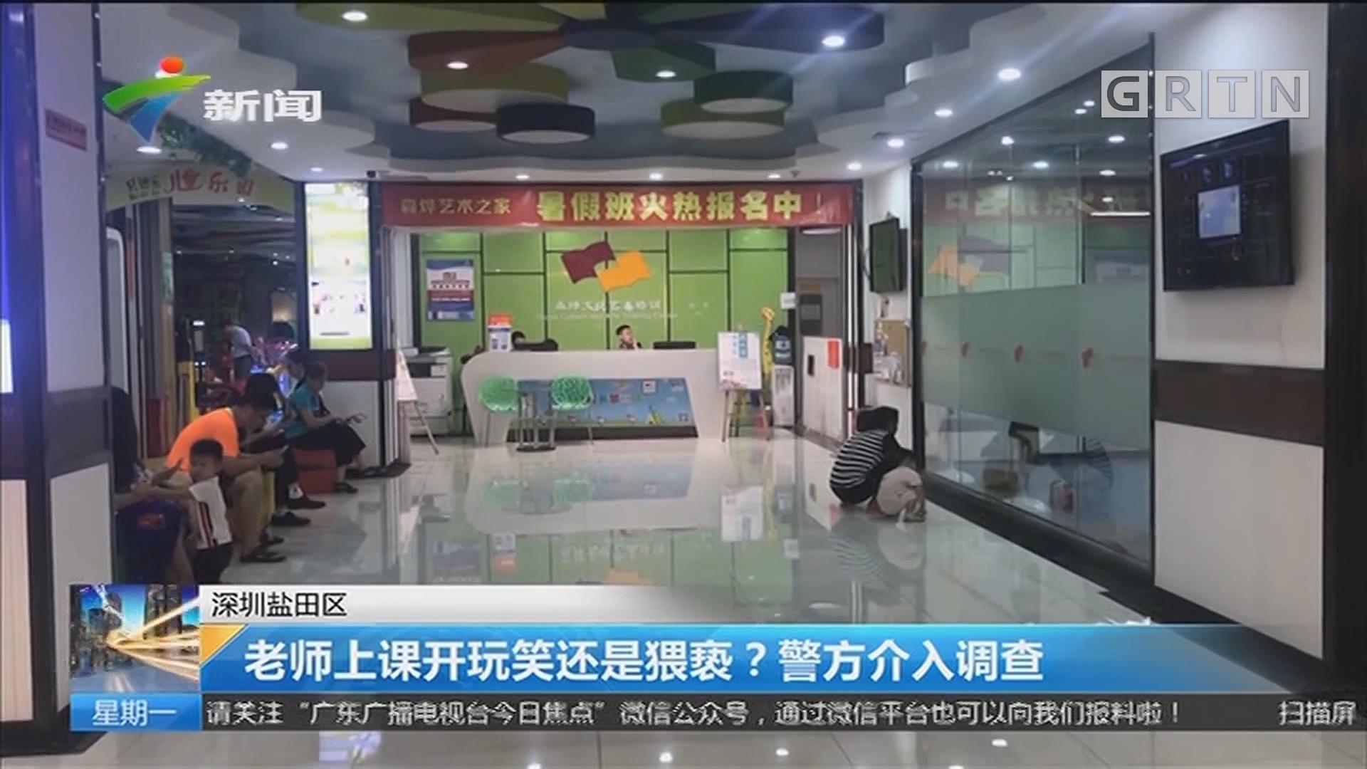 深圳盐田区:老师上课开玩笑还是猥亵?警方介入调查
