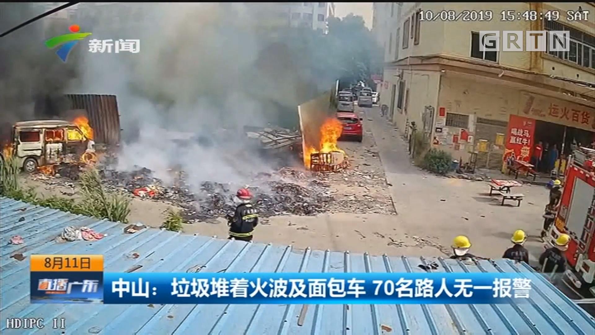 中山:垃圾堆着火波及面包车 70名路人无一报警