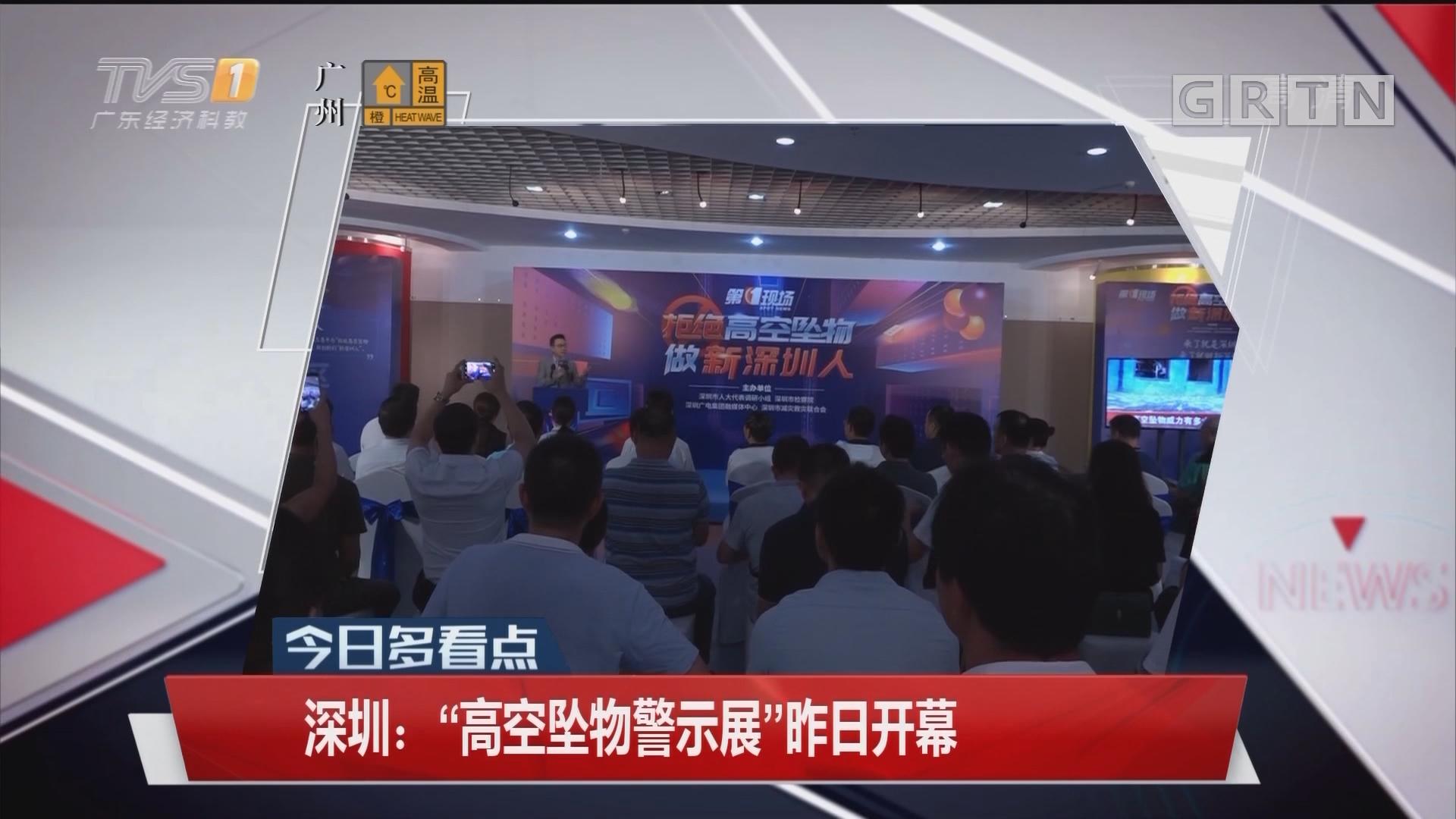"""深圳:""""高空坠物警示展""""昨日开幕"""
