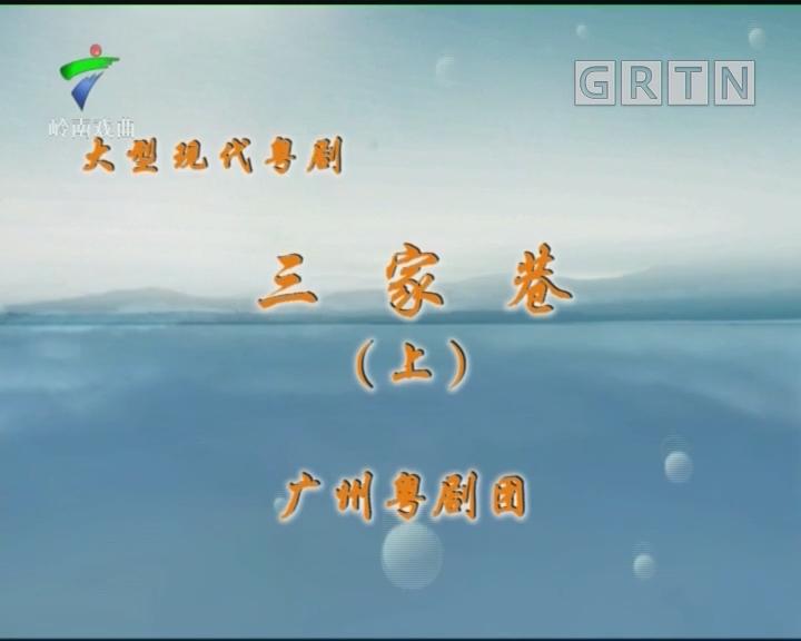 [2019-08-05]剧场连线:粤剧 三家巷(上)