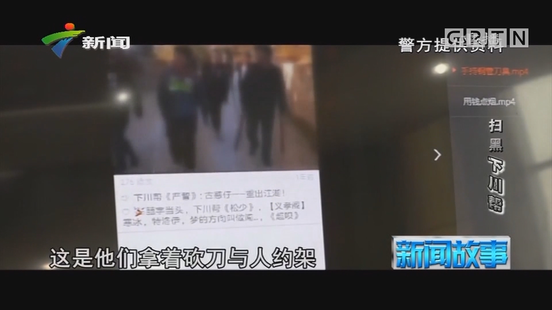 "[HD][2019-08-16]新闻故事:扫黑""下川帮"""