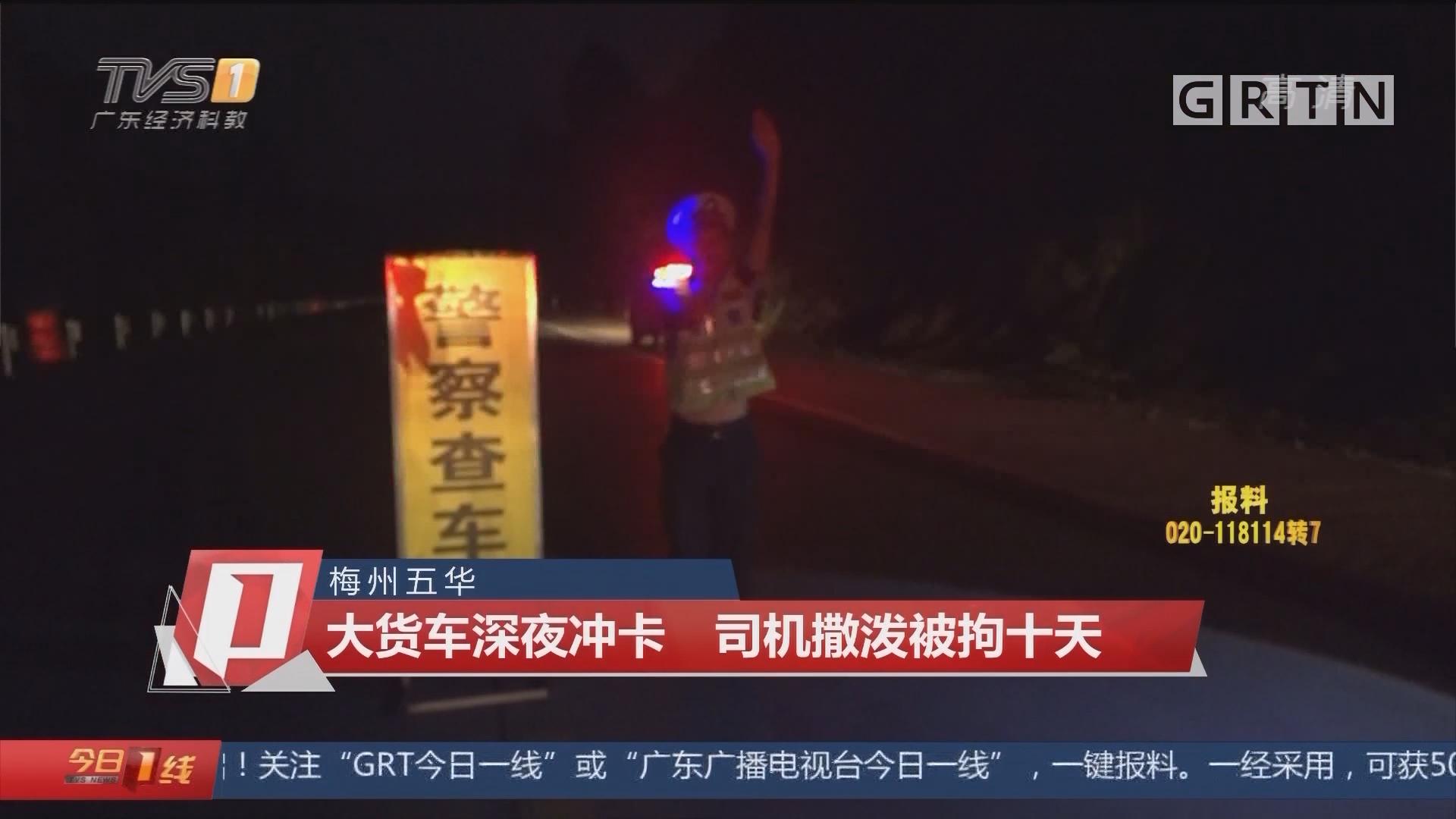 梅州五华 大货车深夜冲卡 司机撒泼被拘十天