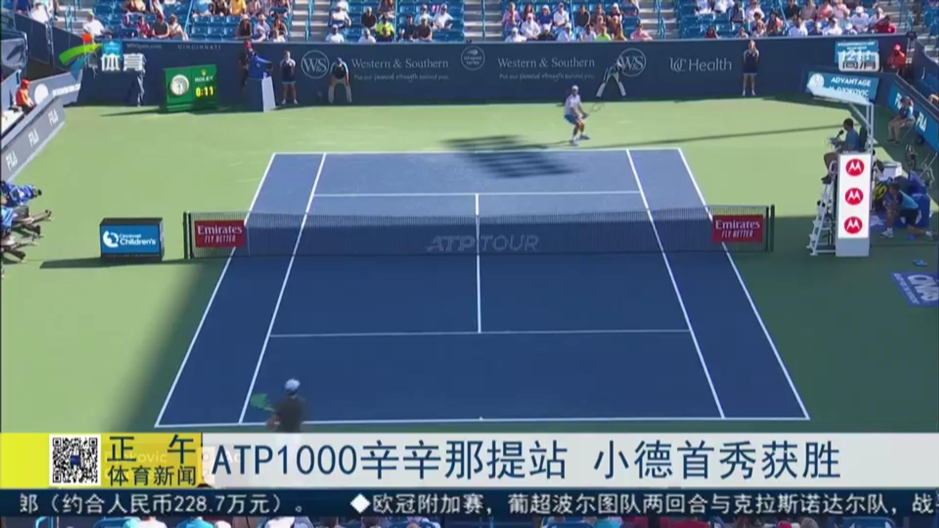 ATP1000辛辛那提站 小德首秀获胜