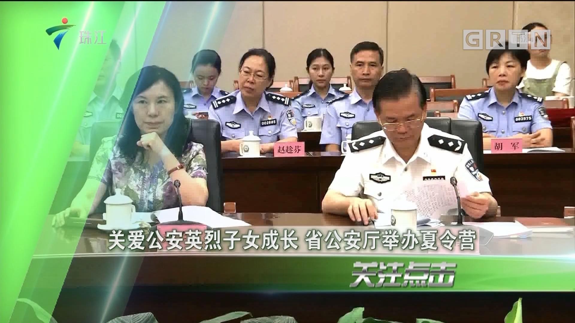 关爱公安英烈子女成长 省公安厅举办夏令营