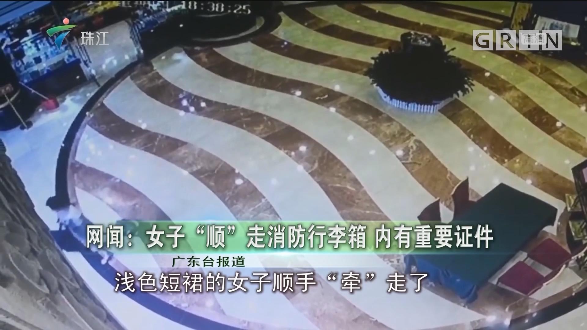 """网闻:女子""""顺""""走消防行李箱 内有重要证件"""