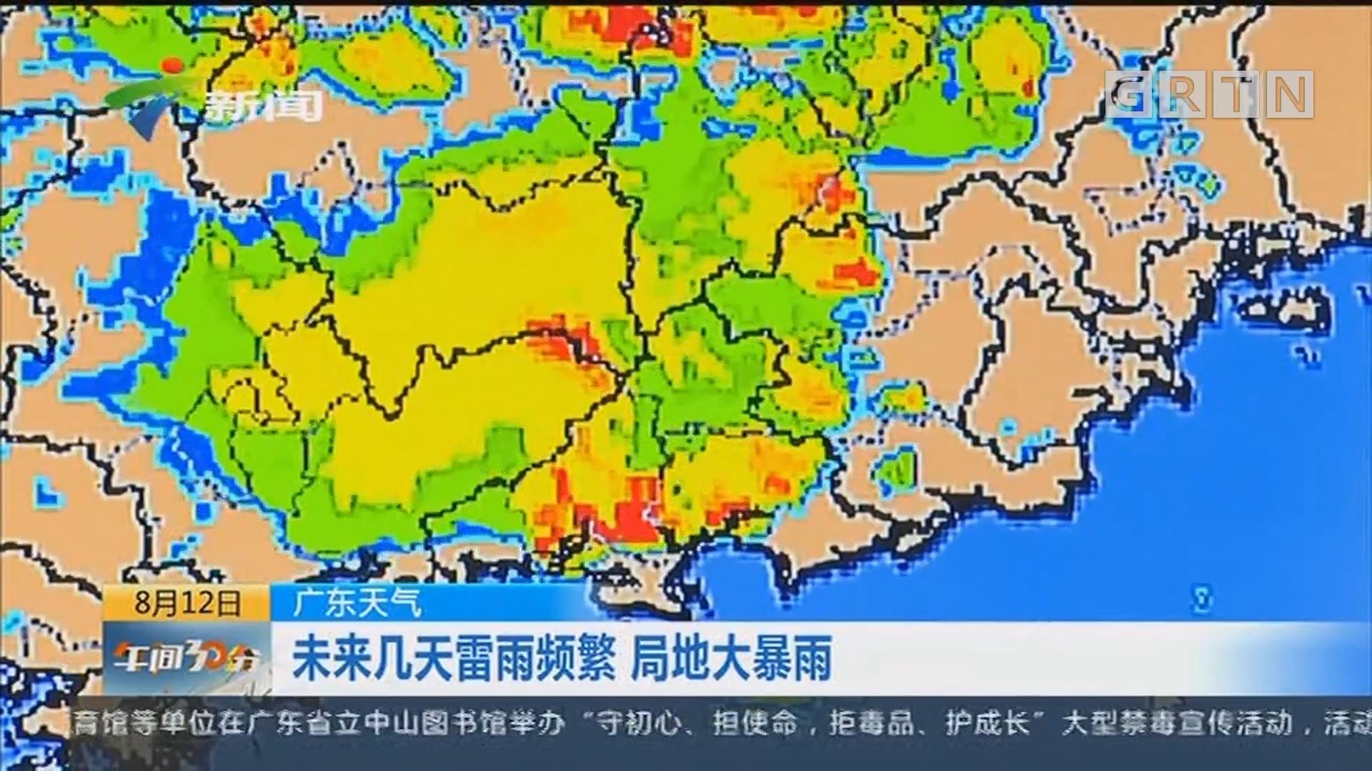广东天气:未来几天雷雨频繁 局地大暴雨