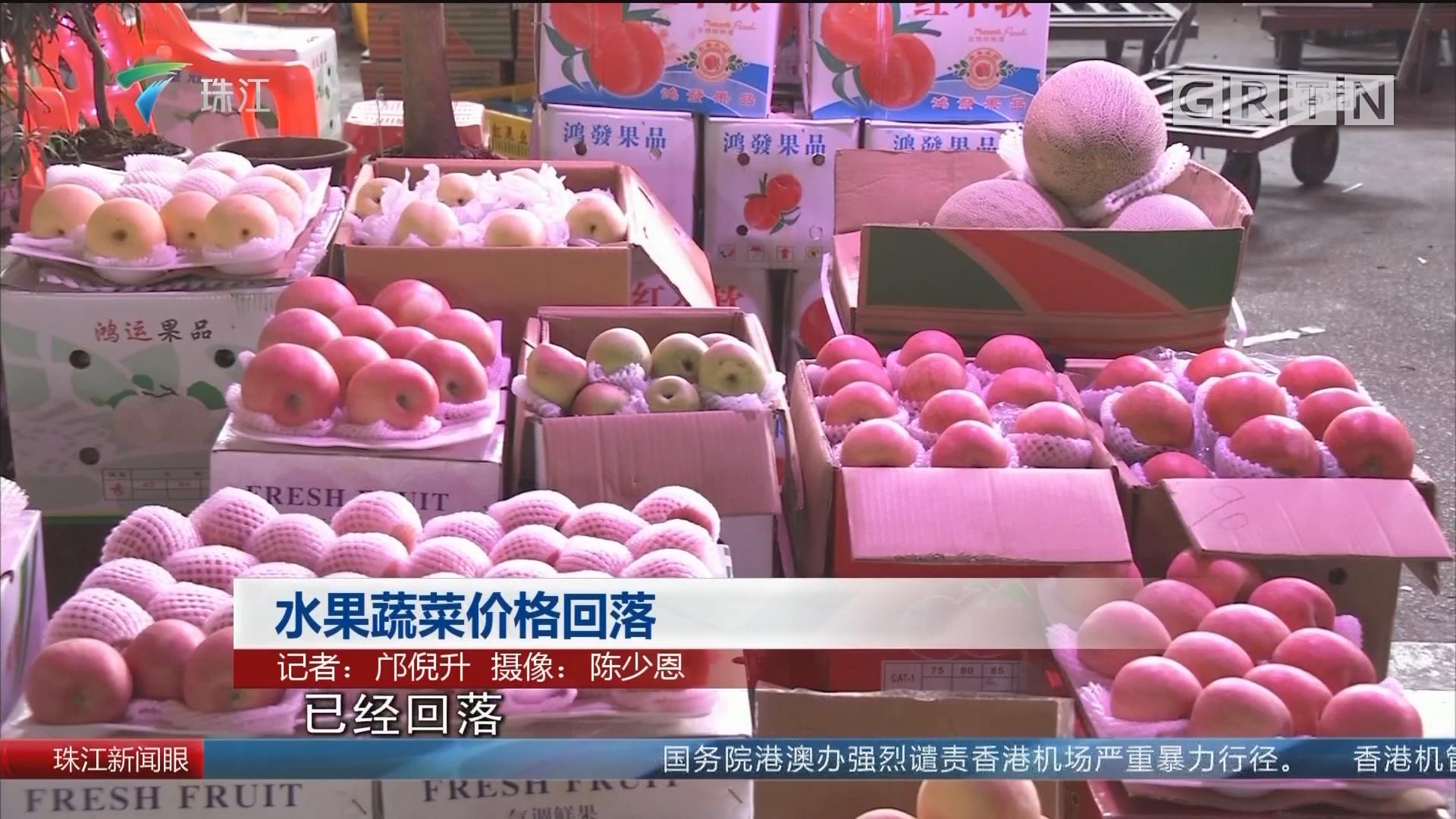 水果蔬菜价格回落