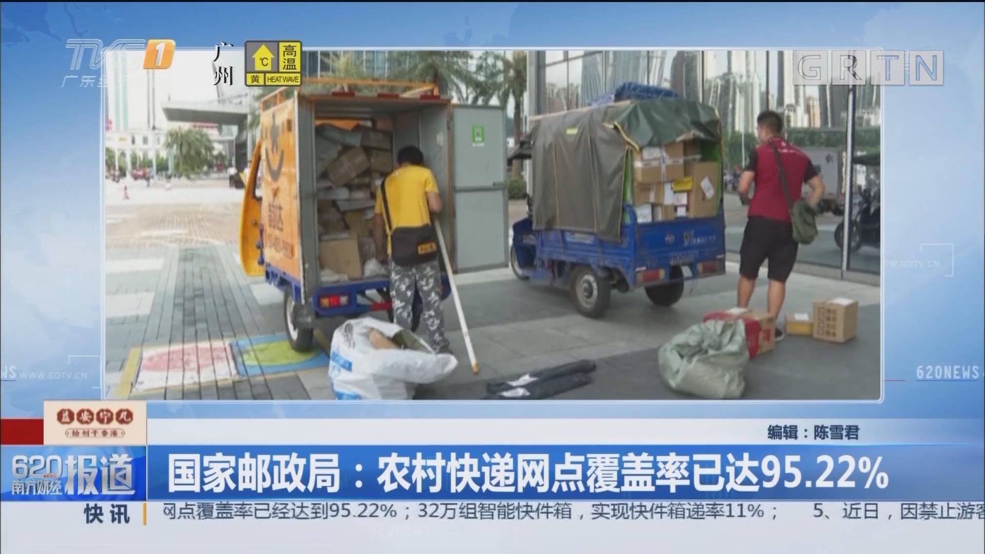 国家邮政局:农村快递网点覆盖率已达95.22%