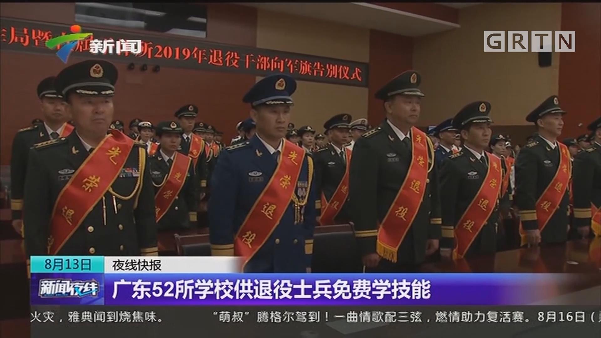 广东52所学校供退役士兵免费学技能