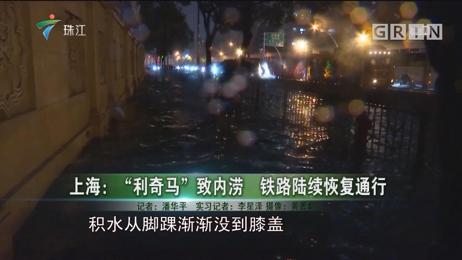"""上海:""""利奇马""""致内涝 铁路陆续恢复通行"""