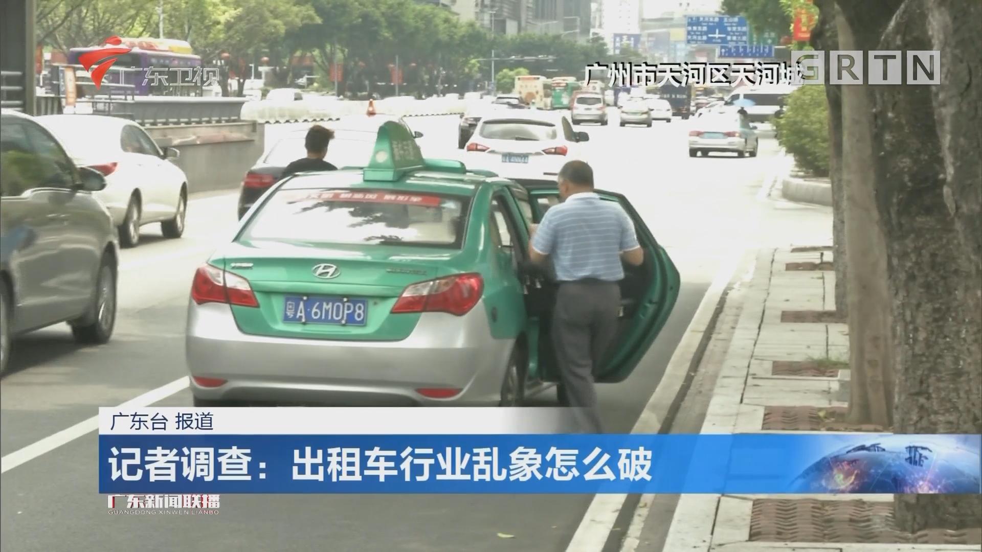 记者调查:出租车行业乱象怎么破