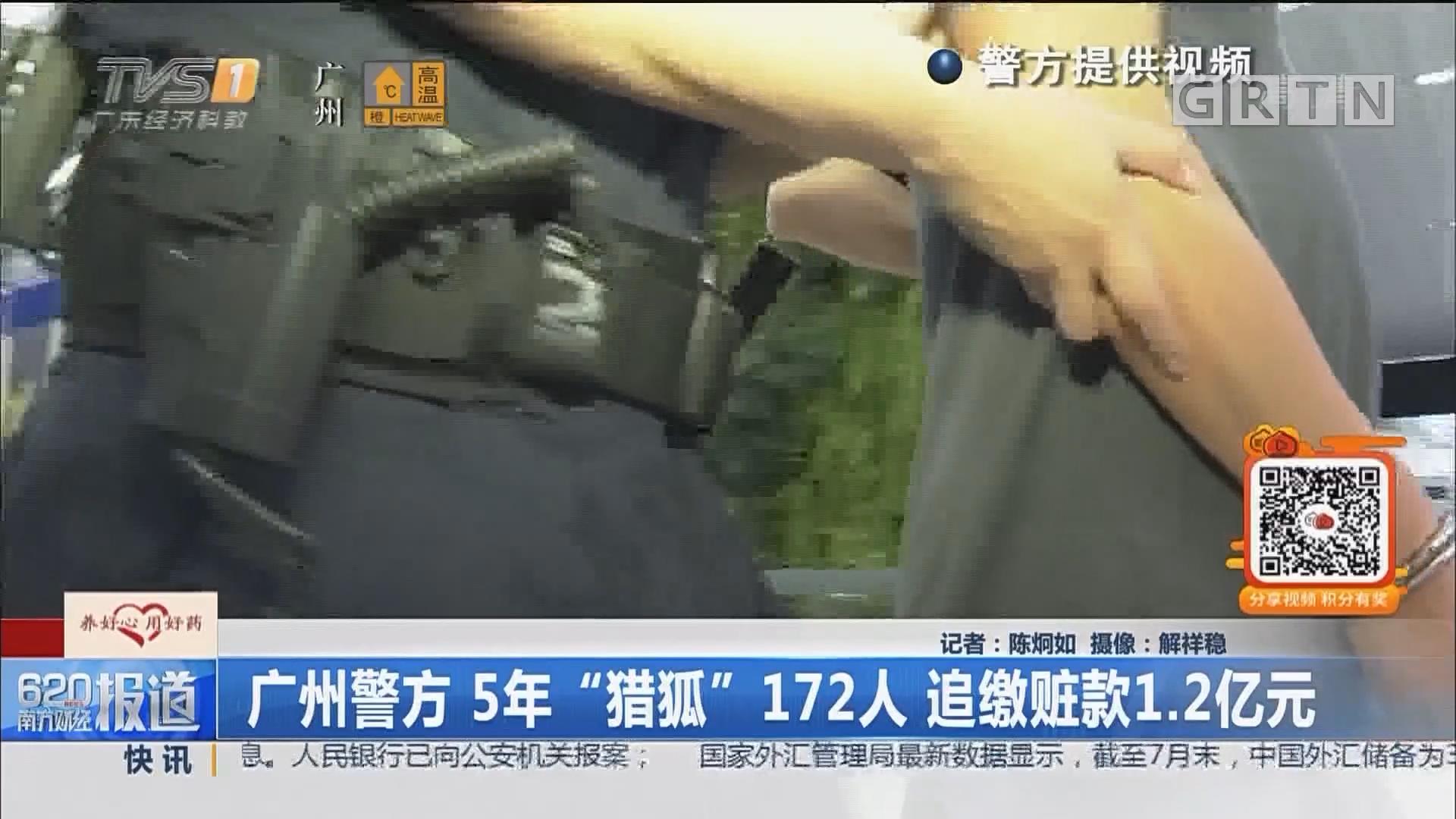 """广州警方 5年""""猎狐""""172人 追缴赃款1.2亿元"""
