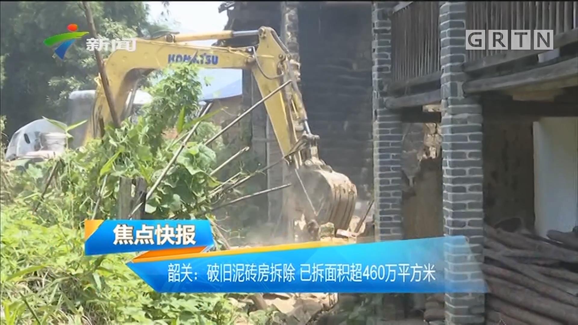 韶关:破旧泥砖房拆除 已拆面积超460万平方米