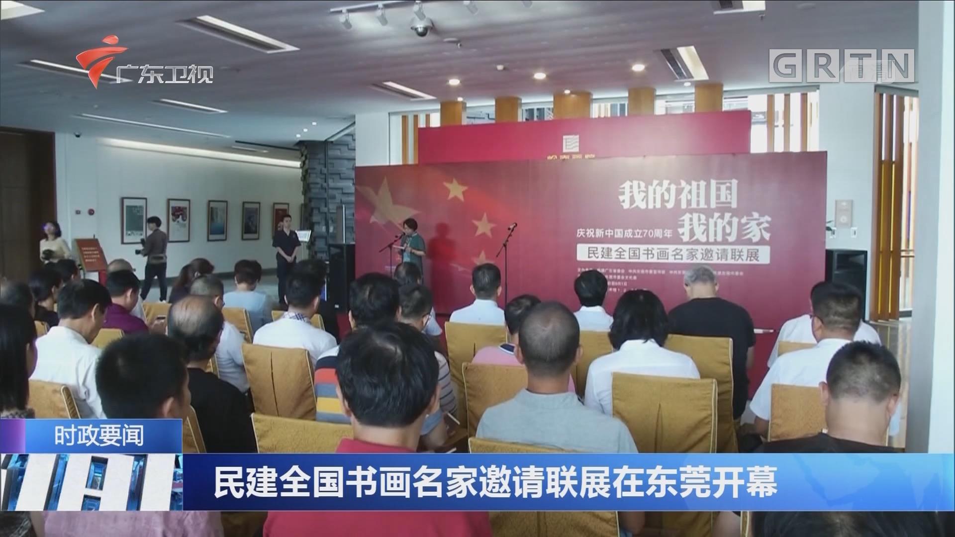 民建全国书画名家邀请联展在东莞开幕