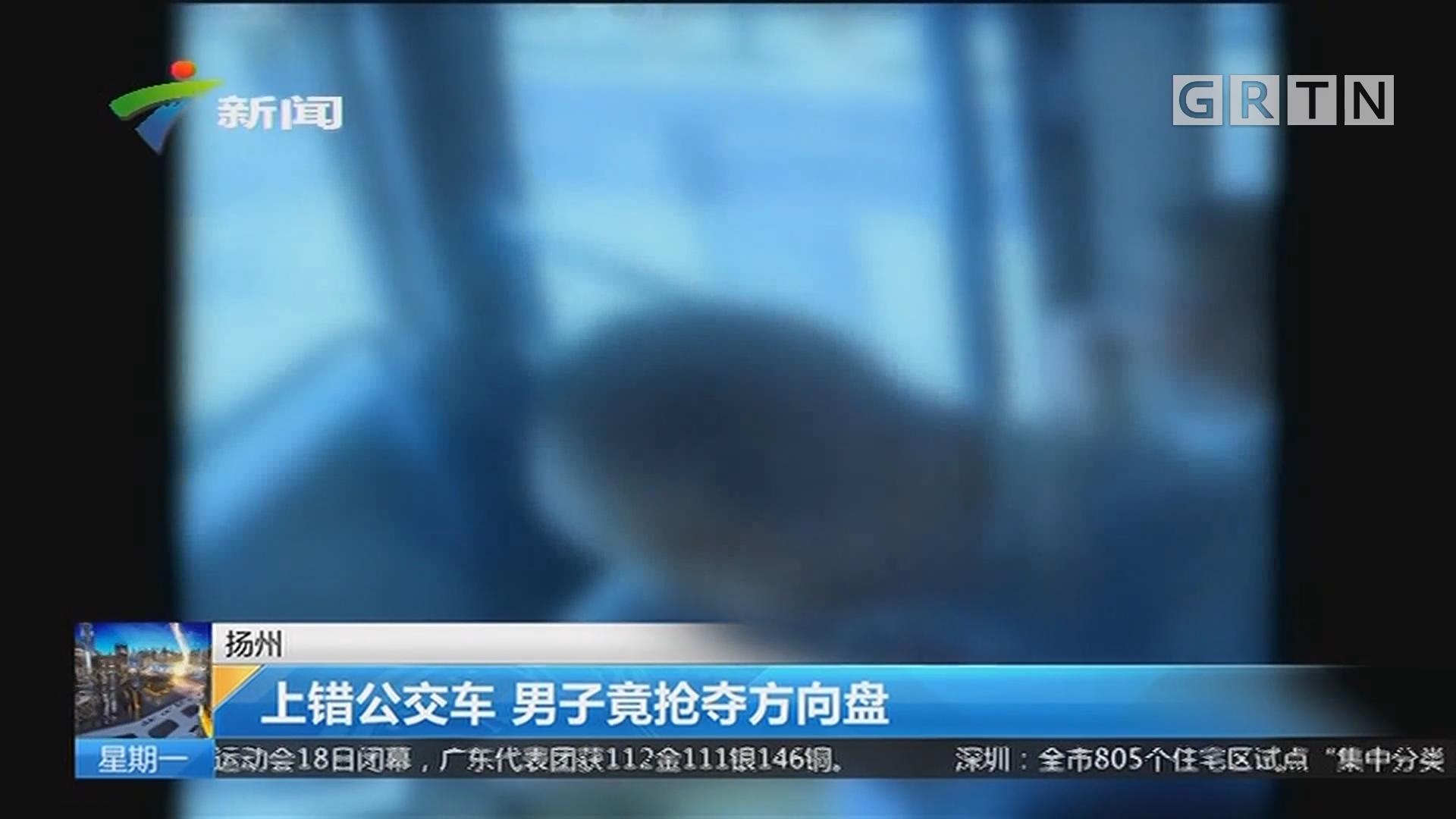 扬州:上错公交车 男子竟抢夺方向盘