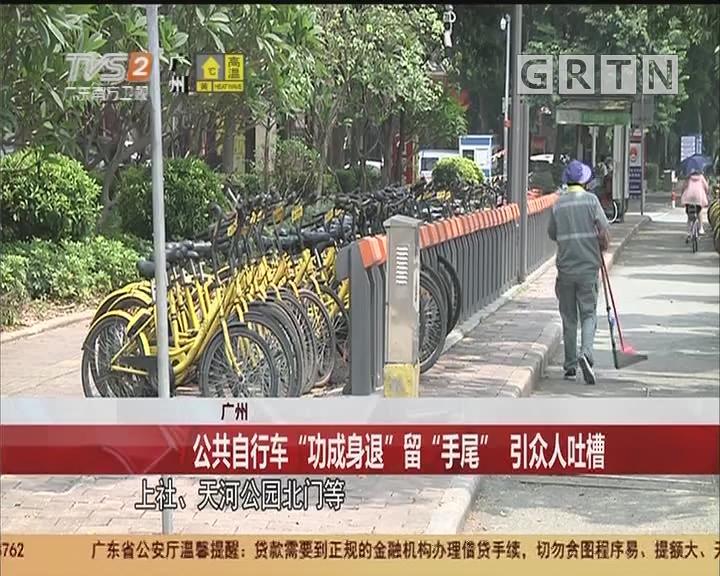 """广州:公共自行车""""功成身退""""留""""手尾"""" 引众人吐槽"""